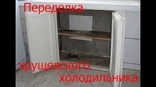 Переделка хрущевского холодильника своими руками