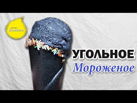 видео: Мороженое Дарт Вейдер. Угольное мороженое.