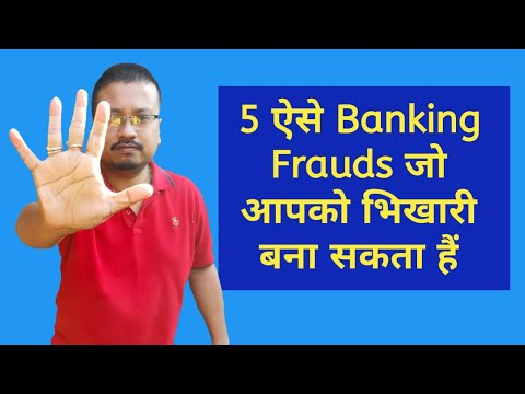 5 Online Banking Frauds in India and how to remain safe from such fraud | Cyber Fraud कैसे होते हैं
