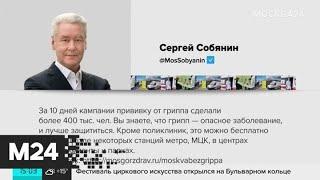 Смотреть видео Более 400 тысяч человек сделали прививки с начала кампании по вакцинации - Москва 24 онлайн