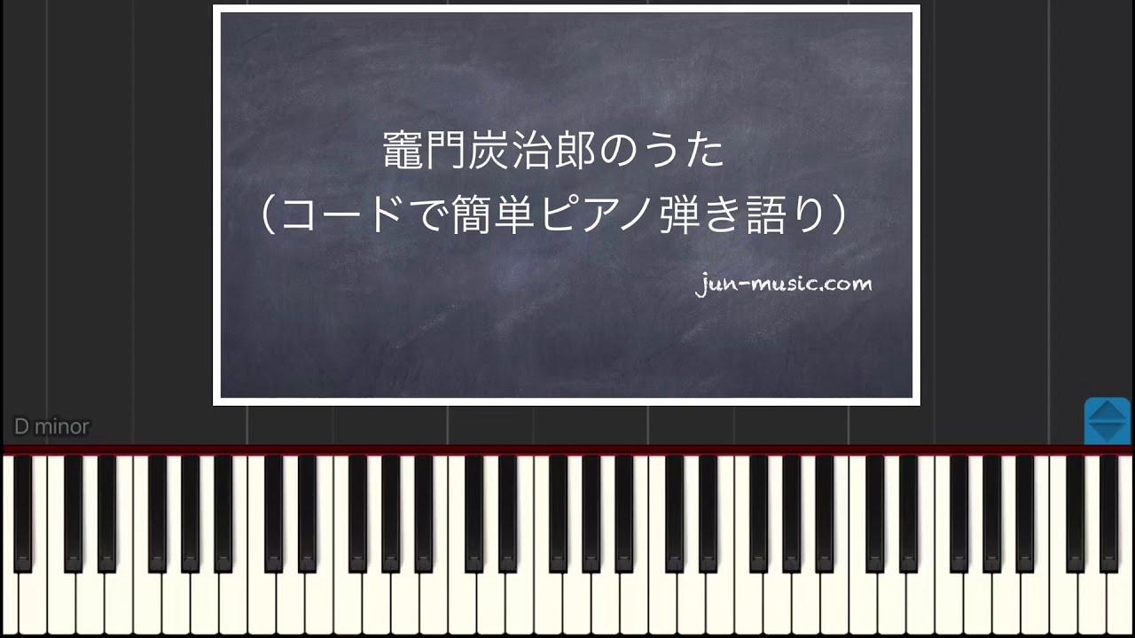 の 竈門 炭 歌 ピアノ 治郎