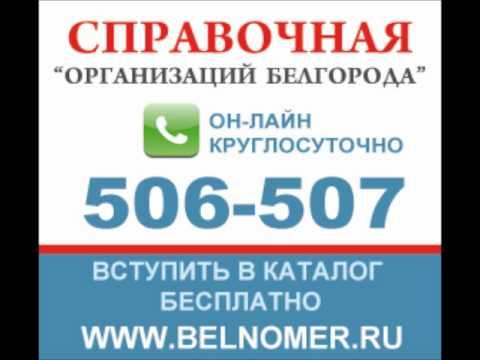 Телефонная справочная Белгород