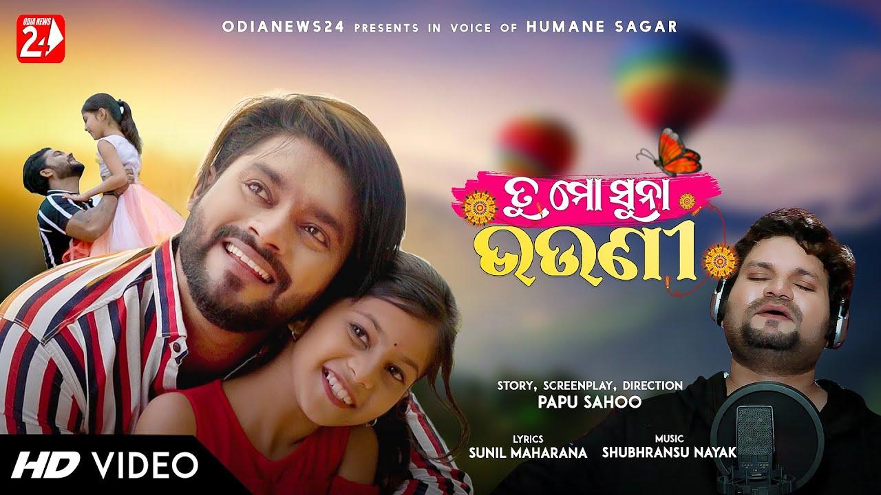 Download Tu Mo Suna Bhauni   Full Video   Humane Sagar   Omm, Titili   Papu Sahoo