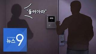 흉기 들고 이웃 여성집 노크한 남성 '무죄'…법원 &q…