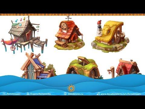 Моделирование домика. Игровой дизайн