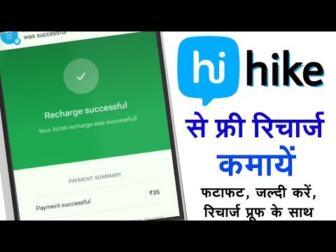 How to earn money on 'hike app' wallet   hike messenger free recharge offer