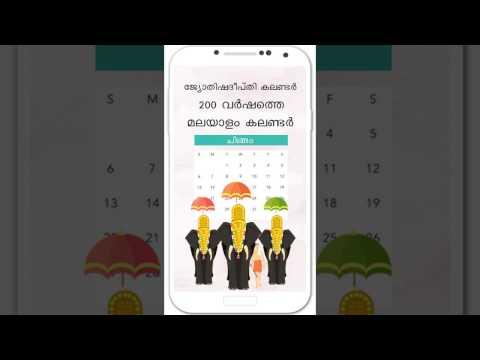 Malayalam Panchangam 2017 Calendar 200 Years
