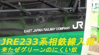 JR埼京線E233系相鉄入線相鉄・JR直通線試運転【続報】