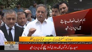 PML N leader Pervaiz Rasheed media talk in Islamabad | 17 July 2018 | Public News