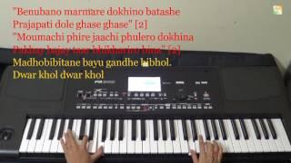 ORE GRIHABASI KHOL DWAR KHOL instrumental on keyboard by Rituparna