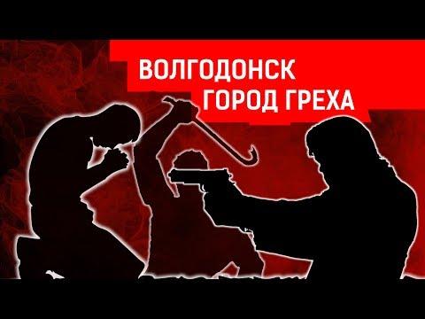 ВОЛГОДОНСК - ГОРОД ГРЕХА | Журналистские расследования Евгения Михайлова