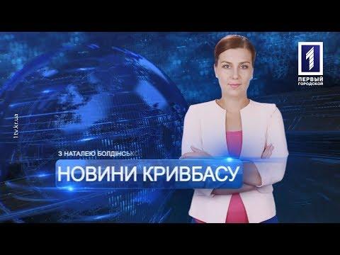 Первый Городской. Кривой Рог: «Новини Кривбасу» – новини за 21 червня 2019 року