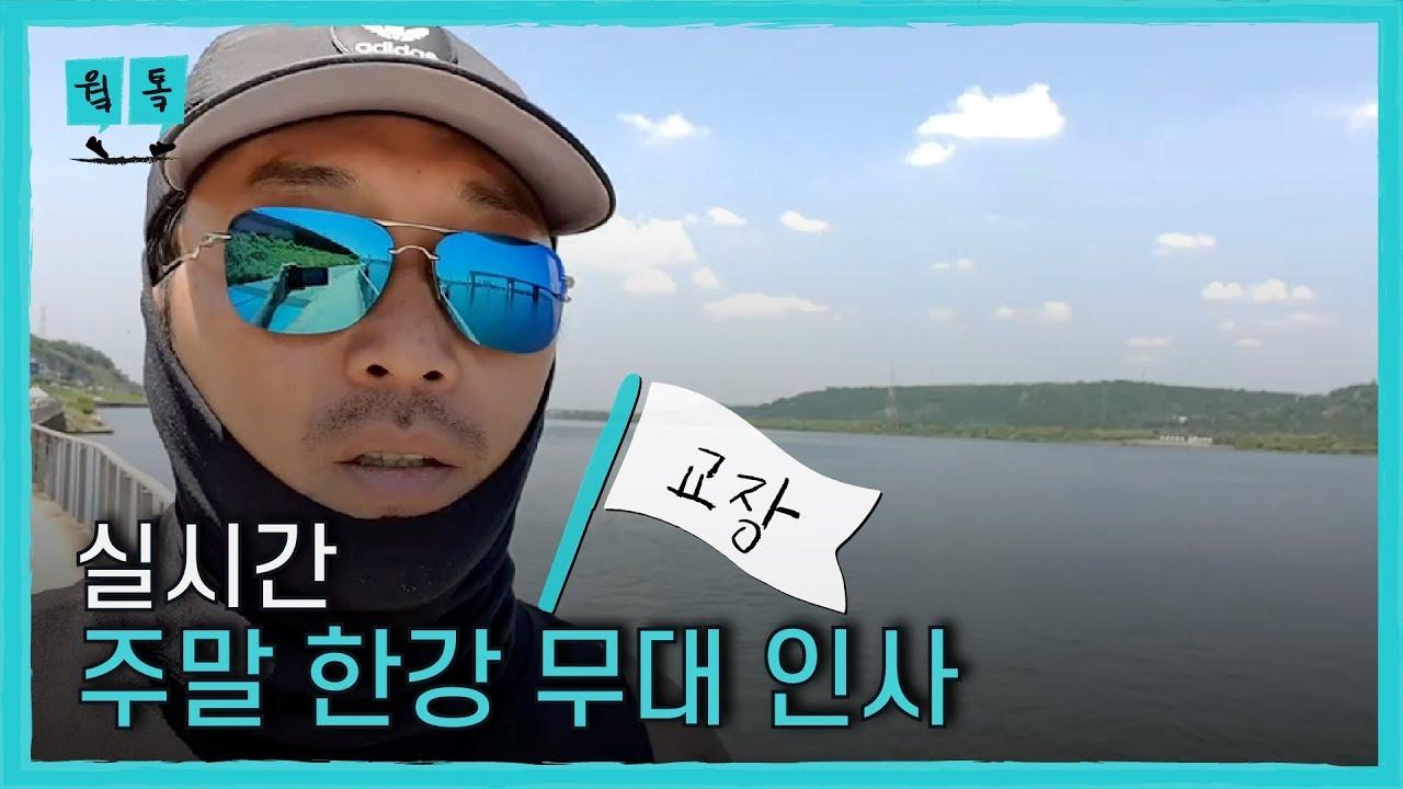 [ENG SUB] 🔔실시간🔔주말 한강 무대 인사 (아무말대잔칰ㅋㅋㅋ)  by 하정우 교장선생님  | 웤톸 | 랭보랭 황보라