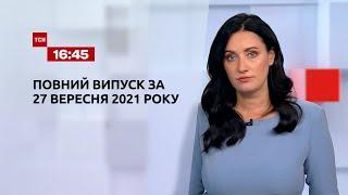 Новини України та світу   Випуск ТСН.16:45 за 27 вересня 2021 року