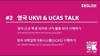 주한영국문화원 UK TALKS 웨비나 (2-3) UKV…