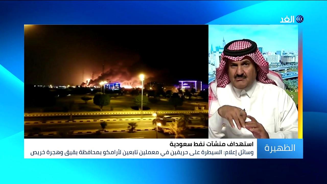 قناة الغد:محلل يكشف أسباب استهداف منشآت نفطية سعودية بطائرات مسيرة