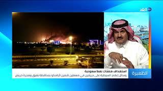 محلل يكشف أسباب استهداف منشآت نفطية سعودية بطائرات مسيرة