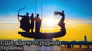 USA КИНО 1226. Жизнь эмигранта вдали от родной Украины