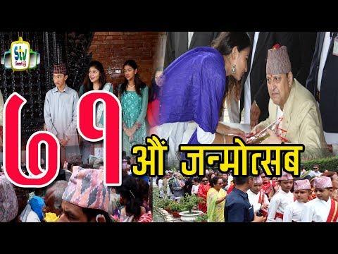 पुर्ब राजा ज्ञानेन्द्रको जन्मदिनमा उर्लियो मानब सागर || Ex-King Gyanendra Celebrates 71th Birthday