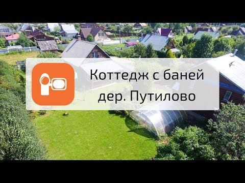 Купить коттедж (дачу) в дер. Путилово (Тверская обл., Калининский район, Старицкое направление)