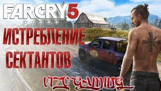 #8 Far Cry 5 Освобождение долины Холланд
