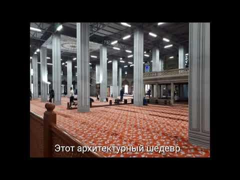 Как доехать с нового аэропорта Стамбула до города.Цены.Лайфхаки. Площадь и мечеть Султанахмет