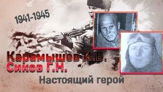1941-1945. Настоящий герой. Карамышев И.В. и Сиков Г.Н.