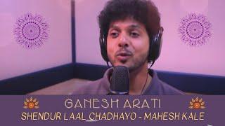 Shendur Laal Chadhayo | Mahesh Kale | Ganesh Arati