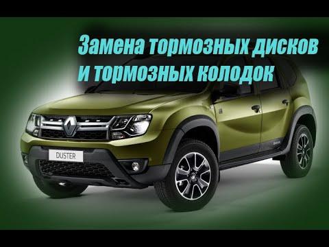 Дастер замена тормозных дисков и тормозных колодок ( Renault Duster)