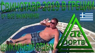 Свинотавр в Греции! Европейский отдых в роскошном отеле Radisson Blu Beach о. Крит. ЮРТВ 2019 #397
