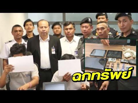 ย้อนหลัง จับพนักงานโหลดกระเป๋าฉกทรัพย์ | 19-08-60 | ชัดทันข่าว เสาร์-อาทิตย์