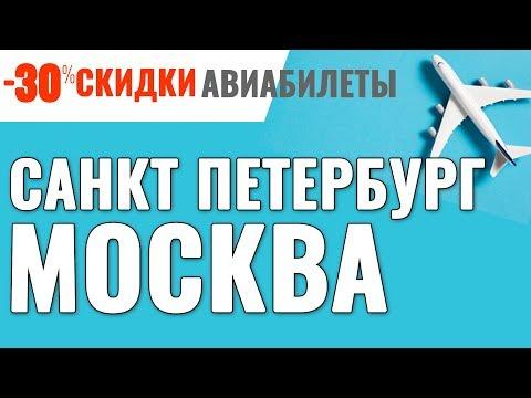 Санкт Петербург Москва Авиабилеты Дешевые Билеты на Самолет