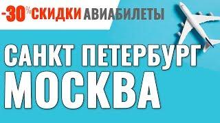 видео Авиабилеты Санкт-Петербург – Москва