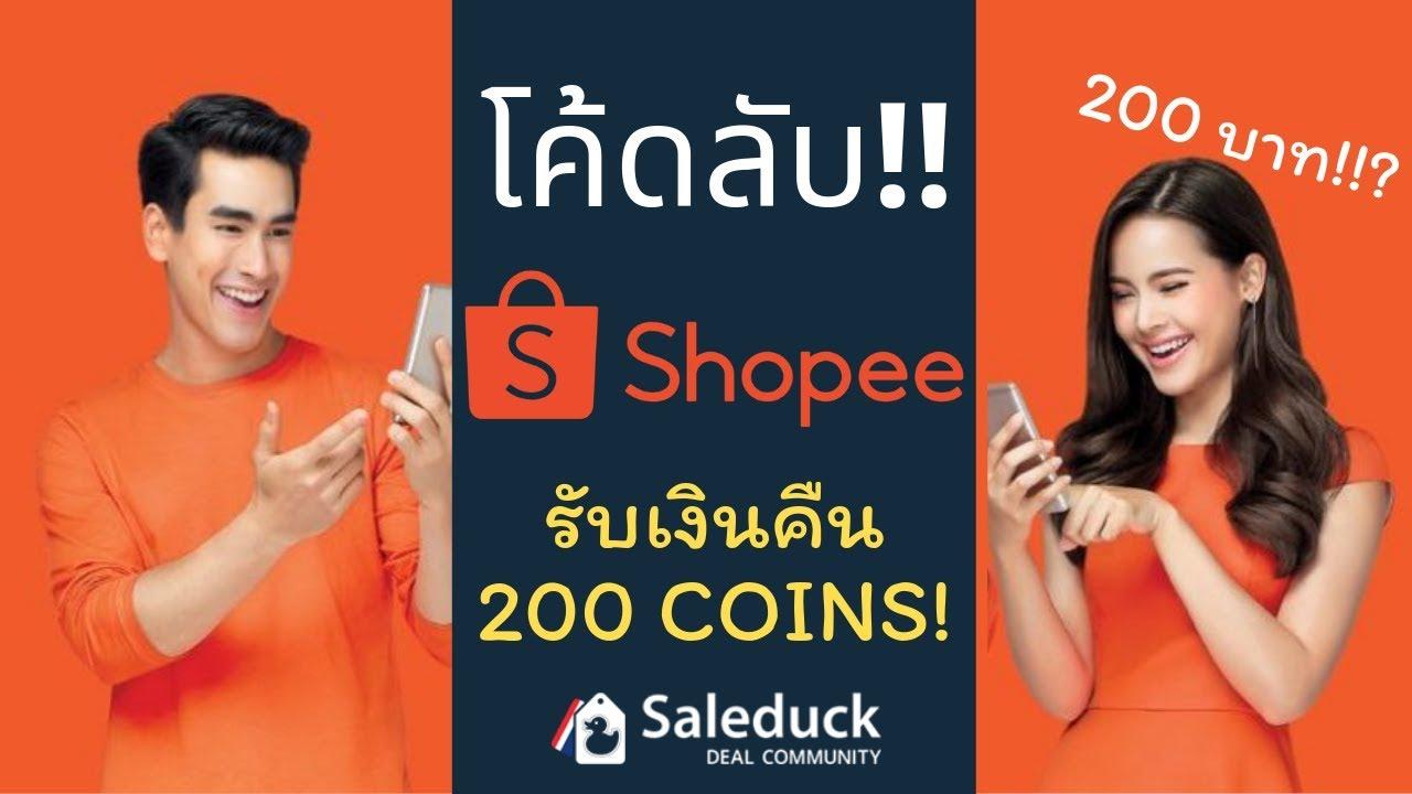 โค้ดส่วนลด Shopee รับเพิ่ม 200 Coins! (แลกเป็นส่วนลด 200 บาท) แจกเฉพาะที่นี่! | Saleduck Thailand