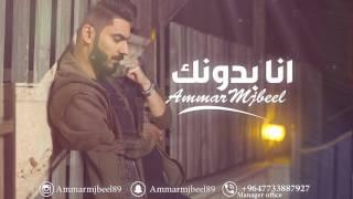 عمار مجبل - انا بدونك | 2017 (Ammar Mjbeel - Ana Bdonk (Official Audio
