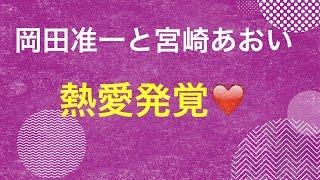 岡田准一と宮崎あおい熱愛 7年の友人関係経て今春から交際に発展 「V...