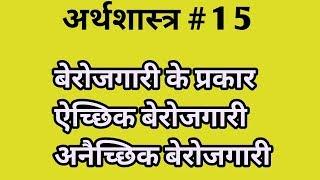 अर्थशास्त्र #बेरोजगारी # बेरोजगारी के प्रकार # भारत में बेरोजगारी # कृषि में बेरोजगारी # रोजगार
