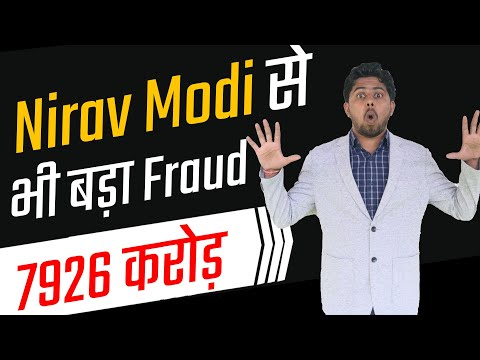Transstroy fraud case 2020 explained: Canara bank fraud case study in Hindi