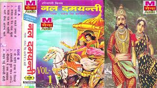 नल दमयन्ती भाग-1| Nal Damyanti Vol-1| Rajendra Singh Kharkiya | Most Popular Haryanvi Kissa Audio