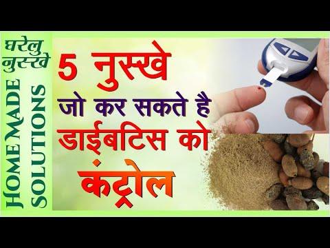 Diabetes को जड़ से ख़त्म कर देंगे यह 5 नुस्खे । 5 most effective home remedies to cure Diabetes