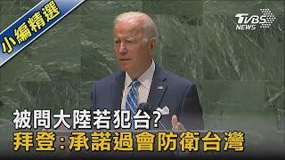 被問大陸若犯台  拜登:承諾過會防衛台灣