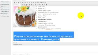 Как взять текст и вставить видео на сайт