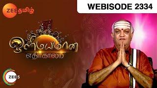 Olimayamana Ethirkaalam   Tamil Devotional Story   Episode 2334   Zee Tamil TV Serial   Webisode