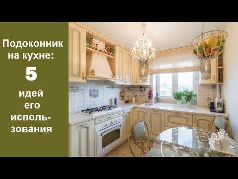 видео: Подоконник на кухне: 5 идей его использования