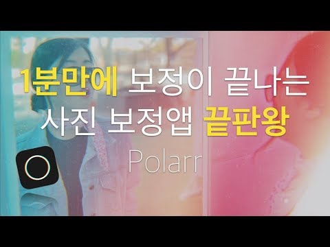 사진 보정 고수로 만들어줄 어플 추천 앱 폴라(Polarr)
