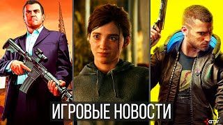 ИГРОВЫЕ НОВОСТИ Dying Light 2, Cyberpunk 2077, The Last of Us 2, Снова GTA 6, Half-Life VR, Tsushima