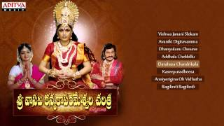 Sri Vasavi Kanyaka Parameshwari Charithra Movie Songs || Jukebox