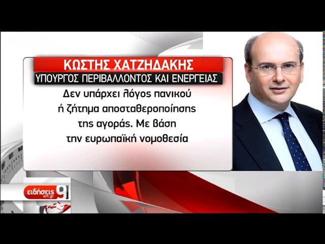 <span class='as_h2'><a href='https://webtv.eklogika.gr/ayxanontai-oi-times-ton-kaysimon-kai-stin-ellada-16-09-2019-ert' target='_blank' title='Αυξάνονται οι τιμές των καυσίμων και στην Ελλάδα | 16/09/2019 | ΕΡΤ'>Αυξάνονται οι τιμές των καυσίμων και στην Ελλάδα | 16/09/2019 | ΕΡΤ</a></span>
