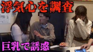 【修羅場】一途な彼氏でも巨乳女子に誘われたら浮気する説!
