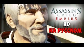 Assassin's Creed Embers HD на русском